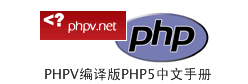 php5 manual for phpv.net